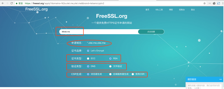 Let's Encrypt通配符SSL证书免费申请